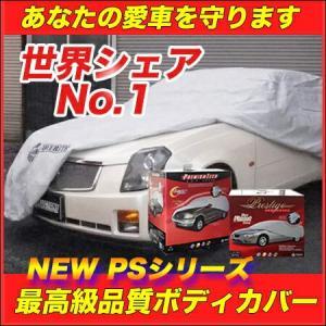 カバーライト ボディカバー セダン/クーペ 489cm-533cm PS-05|tmgarage2019