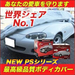 カバーライト ボディカバー セダン/クーペ -406cm PS-36|tmgarage2019