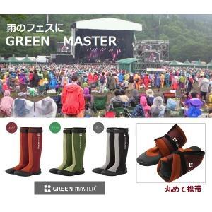 フェス 長靴 アウトドア レインブーツ おしゃれ ATOMアトム 2620グリーンマスター3色 丸めて携帯 折りたたみ