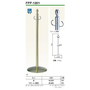 フロアーパーテーションポール 回転式 FPP-1201 金 3本セット