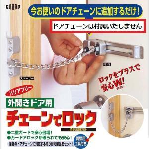 ガードロック チェーンでロック  外開きドア用   ドアチェーンの補助錠 玄関防犯2重ロック  キー3本付き