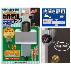 ドア用補助錠 内開き扉用 鍵  物件管理ロック  穴開け不要  キー3本付き