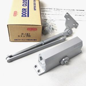 NEW STAR ニュースター ドアクローザー P181 パラレル型 ストップ付 シルバー