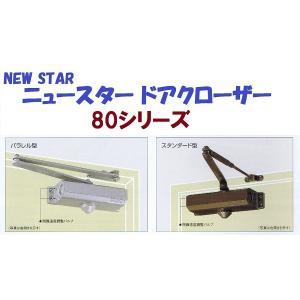 NEW STAR ニュースター ドアクローザー P182 パラレル型 ストップ付 バーントアンバー
