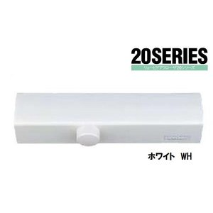 WH ドアクローザー 20シリーズ 【メーカー取り寄せ品】 ( ホワイト ) 「 S23P 」 RYOBI