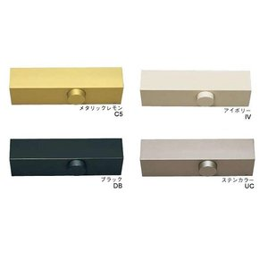 リョービドアクローザー B1004P パラレル型ストップなしバックチェック付き C5(メタリックレモン)、DB(ブラック)、IV(アイボリー)、UC(ステンカラー)
