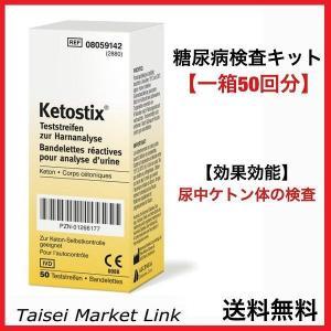話題の ロカボ 糖質制限 ダイエット ケトスティックス 50枚入り ケトン 測定紙 試験紙 Ketostix 50 Strips 糖質管理