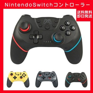 スイッチ コントローラー  ワイヤレス 無線 プロコン互換 Nintendo Switch マイスタ...