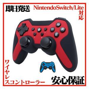 スイッチ コントローラー  ワイヤレス 無線 プロコン互換 Nintendo Switch RED ...