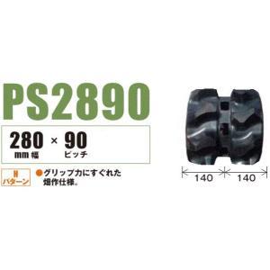 280*50*90 クボタ パワクロ用ゴムクローラー  送料無料 280×50×90 トラクター専用|tmrnoki