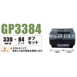 330*39*84 クボタ パワクロ用ゴムクローラー  送料無料 330×39×84 トラクター専用|tmrnoki