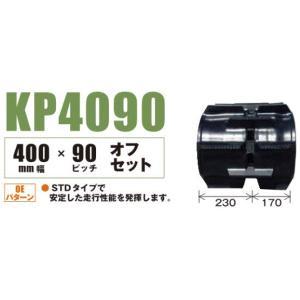 400*35*90 クボタ パワクロ用ゴムクローラー  送料無料 400×35×90 トラクター専用|tmrnoki