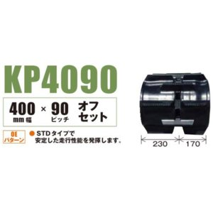 400*43*90 クボタ パワクロ用ゴムクローラー  送料無料 400×43×90 トラクター専用|tmrnoki