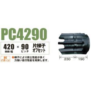420*42*90 クボタ パワクロ用ゴムクローラー  送料無料 420×42×90 トラクター専用|tmrnoki