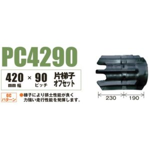 420*43*90 クボタ パワクロ用ゴムクローラー  送料無料 420×43×90 トラクター専用|tmrnoki