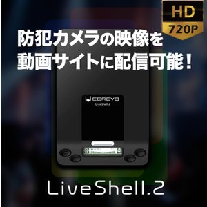 Cerevo ライブ配信 LiveShell 2 HD H.264 CDP-LS03A|tmts