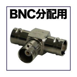 BNC2分配コネクター|tmts