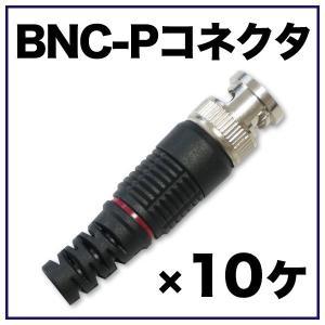BNCプラグコネクター ネジタイプ 10個セット CON511-10|tmts