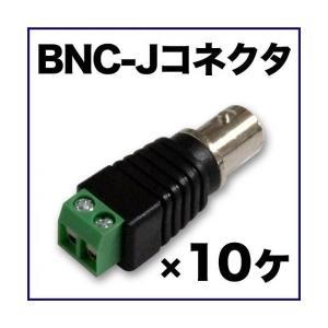 BNCジャックコネクター ネジタイプ 10個セット|tmts