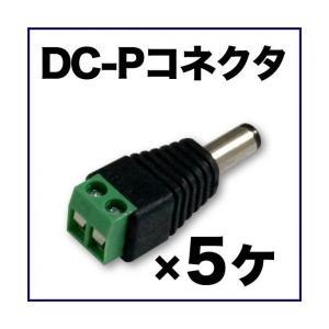 DCプラグコネクター ネジタイプ 5個セット|tmts