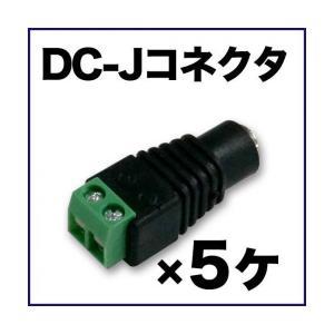 DCジャックコネクター ネジタイプ 5個セット|tmts