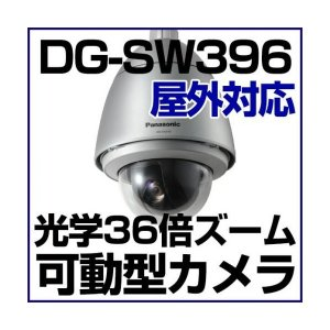 DG-SW396 パナソニック Panasonic 屋外対応 可動型カメラ PTZ 光学36倍ズーム パンチルトズームカメラ 1.3メガピクセル 130万画素|tmts