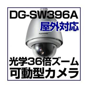 DG-SW396A パナソニック Panasonic 屋外用 親水コーティング 可動型カメラ PTZ 光学36倍ズーム パンチルトズームカメラ 1.3メガピクセル 130万画素|tmts