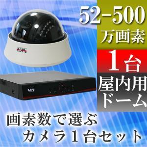防犯カメラ1台 赤外線 レコーダーセット 屋内ドーム 選べる画素数セット 監視カメラ SONYセンサー|tmts