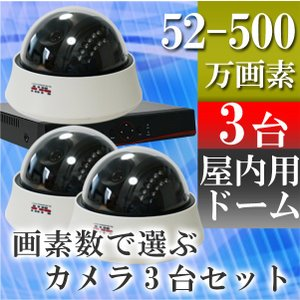 防犯カメラ3台 赤外線 レコーダーセット 屋内ドーム 選べる画素数セット 監視カメラ SONYセンサー|tmts