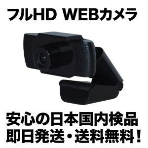 【即納可能・送料無料】【安心の国内検品&発送】Webカメラ ウェブカメラ フルHD 1080p Full HD  マイク内蔵 テレワーク 在宅勤務 ZOOM オンライン飲み会|tmts