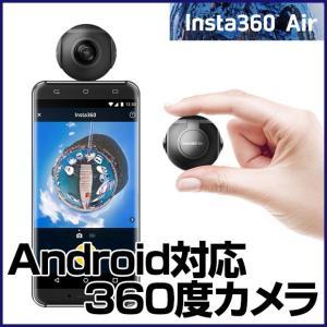 INSTA360 Air 360°全天球カメラ 超広角魚眼レンズ  VR体験 Android microSD / USB Type-C 対応 360度カメラ Ricoh Theta同等 国内正規品・日本語取説|tmts