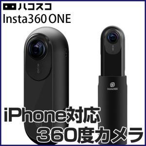 【10月下旬発送 受付中 ポイント2倍】INSTA360 ONE 360°全天球カメラ 超広角魚眼レンズ  VR体験 iPhone 7 /7 + /6s / 6s +対応【国内正規品・特典付き】|tmts