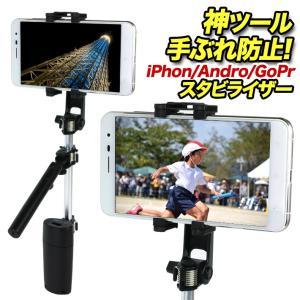 手ぶれ防止 スタビライザー ジンバル iPhone Android GoPro 対応|tmts