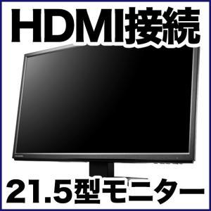 20.7型液晶モニター(HDMI接続対応) MON-IO202|tmts