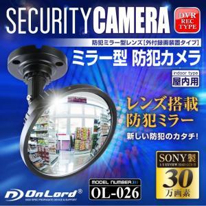 防犯カメラ 防犯ミラー型 OL-026 外付録画装置 強力暗視補正 外部電源 屋内 24時間常時録画対応 マジックミラー 監視カメラ オンロード OnLord 防犯対策|tmts