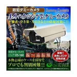 防犯カメラ ダミーカメラ 監視カメラ|tmts