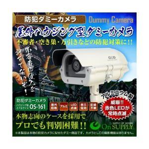 防犯カメラ 監視カメラ ダミーカメラ|tmts