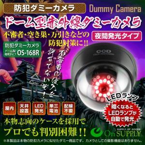 ダミーカメラ 防犯カメラ ドーム型 (OS-168R) 暗視タイプ 赤色LED|tmts