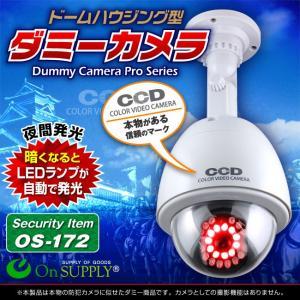 明暗センサー ドームハウジング型 防雨タイプ ダミーカメラ OS-172|tmts