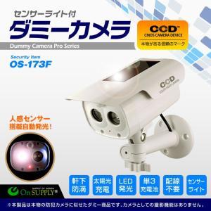 防犯カメラ 監視カメラ ダミーカメラ 人感検知ソーラーバッテリー付 アイボリー LEDライトが自動で発光 人感センサー 防雨タイプ OS-173F 日本企業品質管理|tmts