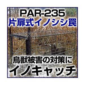イノシシ 猪 いのしし 罠「イノキャッチ」【送料無料】鳥獣被害対策 獣害 ゴルフ場 鳥獣被害防止対策協議会導入実績多数 撃退 捕獲 ジビエ PAR-235|tmts