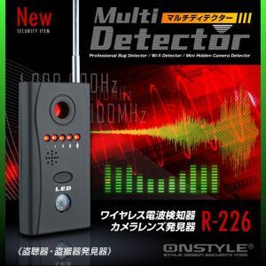 ストーカーやセクハラ等の防犯対策 盗聴器や盗撮器・光学式有線カメラの発見に発見器 マルチディテクター|tmts
