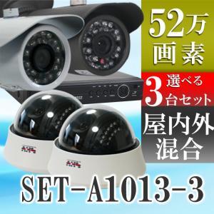 防犯カメラ  監視カメラ 屋外用 屋内用ドーム選べる3台セット 監視カメラ 録画機能付 激得価 遠隔監視 防水 レコーダーセット SET-A1013-3 バレット|tmts