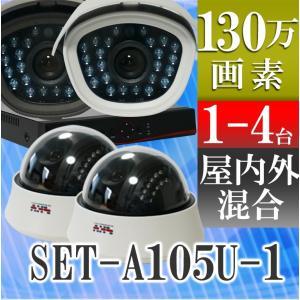 防犯カメラ 赤外線 レコーダーセット 屋外用 防水 屋内ドーム 選べる1台, 2台, 3台, 4台セット 監視カメラ AHD  SET-A105U SONYセンサー|tmts
