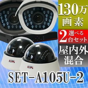 防犯カメラ AHD 赤外線 レコーダーセット 屋外用防水バレット 屋内ドーム 選べる監視カメラ2台セット SET-A105U-2  SONYセンサー|tmts