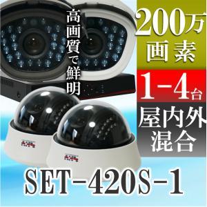 防犯カメラ AHD 200万画素 赤外線搭載 2000GB HDD 屋外用防水、屋内ドームから選べるレコーダーと監視カメラ1〜4台セット SET-A115U SONYセンサー|tmts
