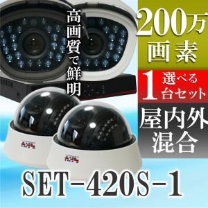 防犯カメラ AHD 200万画素 赤外線搭載 2000GB HDD 屋外用防水、屋内ドームから選べるレコーダーと監視カメラ1台セット SET-A115U-1 SONYセンサー バレット|tmts