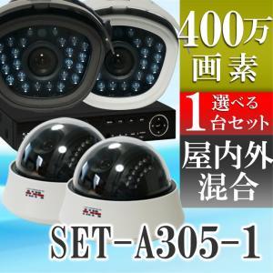 防犯カメラ AHD 400万画素 赤外線搭載 2000GB HDD 屋外用防水、屋内ドームから選べるレコーダーと監視カメラ1台セット SET-A305-1 SONYセンサー|tmts