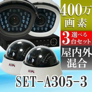 防犯カメラ AHD 400万画素 赤外線搭載 2000GB HDD 屋外用防水、屋内ドームから選べるレコーダーと監視カメラ3台セット SET-A305-3 SONYセンサー tmts