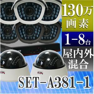 防犯カメラ AHD 130万画素 赤外線暗視 レコーダーセット 屋外防水、屋内ドームから選べる監視カメラ1〜8台と録画機セット SET-A381 SONYセンサー|tmts